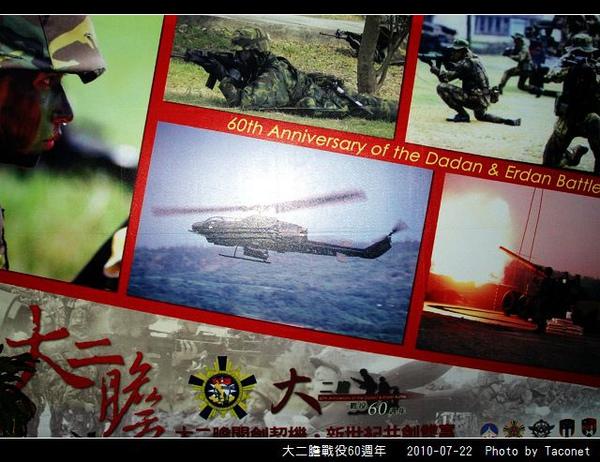 大二膽戰役60週年_03.jpg