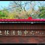 上林活動中心--林金量