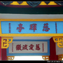 西路慈暉亭--金門各界