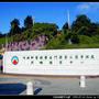 國家公園烈嶼遊客中心