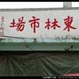 東林市場--王玉白