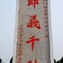 節義千秋--三谿部隊(烈嶼軍人公墓)