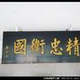 精忠衛國--蔣中正(烈嶼軍人公墓)