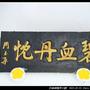 碧血丹忱--周志柔(烈嶼軍人公墓)