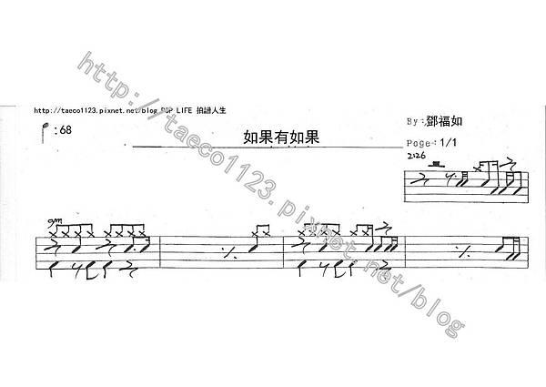 鄧福如-如果有如果 鼓譜.jpg