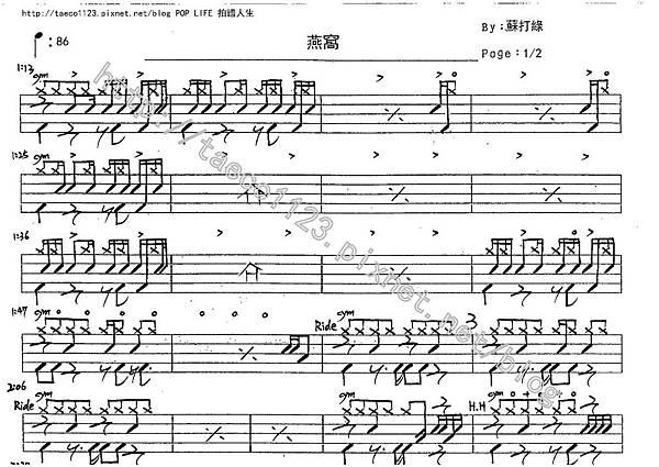 蘇打綠-燕窩 鼓譜.jpg