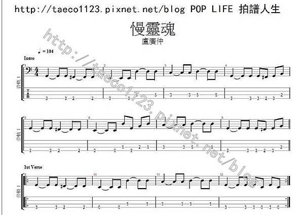 盧廣仲-慢靈魂 BASS譜(GP)