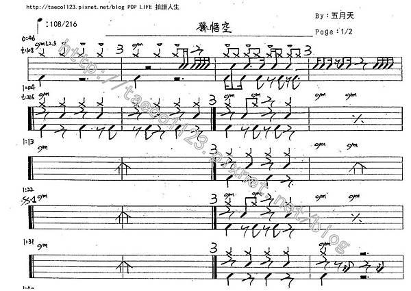 五月天-孫悟空 鼓譜