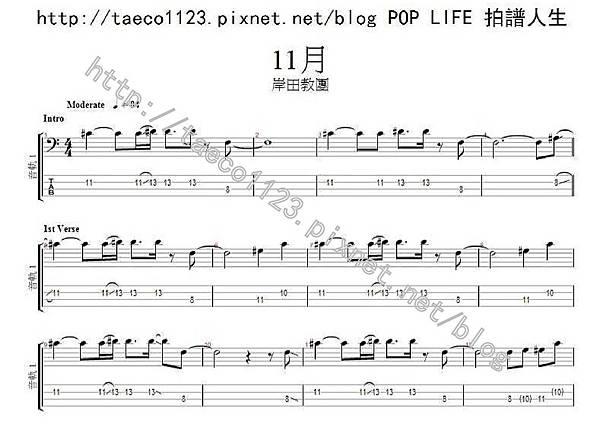 岸田教團-11月 BASS譜(GP)
