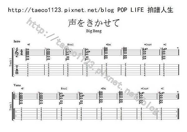 Bg Bang-声をきかせて 吉他譜(GP)