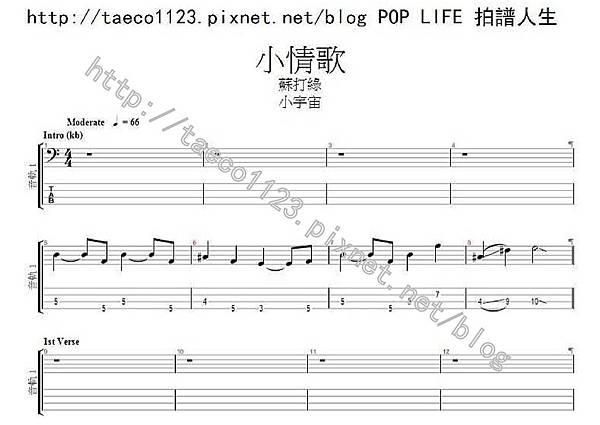 蘇打綠-小情歌 BASS譜(GP)