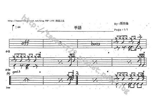 周杰倫-手語 鼓譜