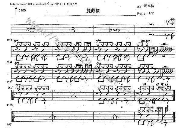周杰倫-雙截棍 鼓譜
