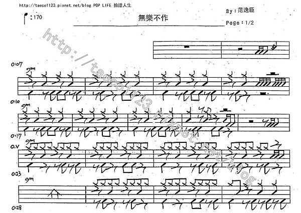 范逸臣-無樂不作 鼓譜