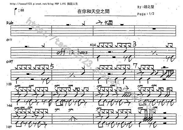 趙之璧-在你和天空之間 鼓譜