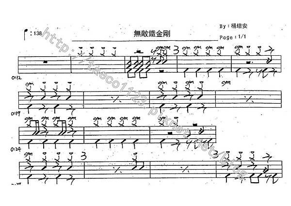楊培安-無敵鐵金剛 鼓譜