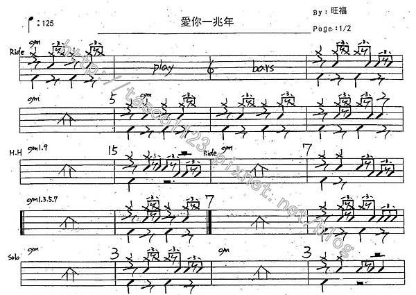 旺福-愛你一兆年 鼓譜