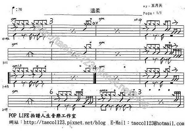 五月天-溫柔 鼓譜