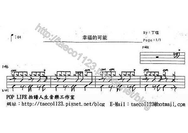 丁噹-幸福的可能 鼓譜