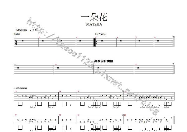 MATZKA-一朵花 BASS譜 (GP)