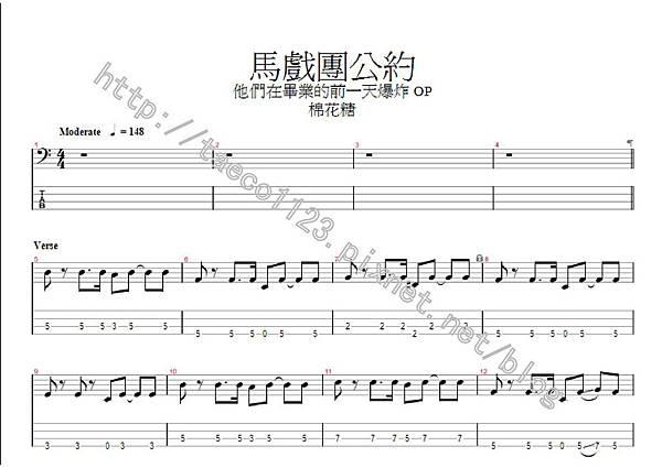 棉花糖-馬戲團公約 BASS譜(GP)