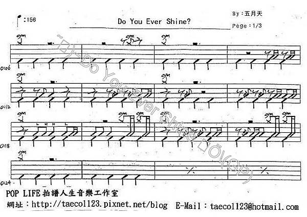 五月天-Do You Ever Shine 鼓譜