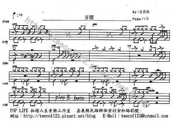 五月天-牙關 鼓譜
