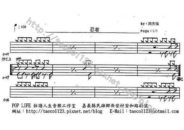 周杰倫-忍者 鼓譜