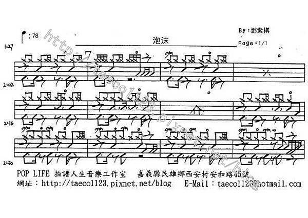 鄧紫棋-泡沫 鼓譜