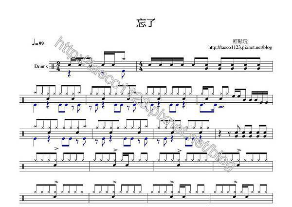 輕鬆玩-忘了 鼓譜(OVE)