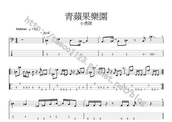 小虎隊-青蘋果樂園 BASS譜(GP)
