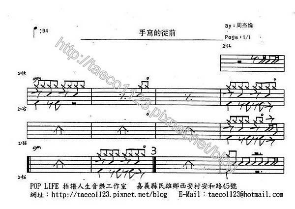周杰倫-手寫的從前 鼓譜