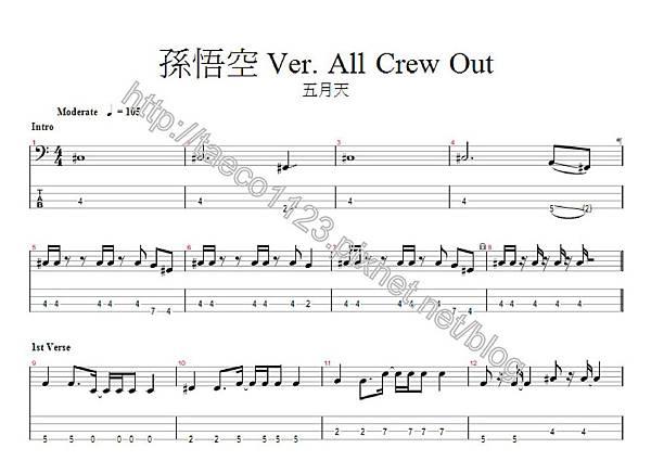五月天-孫悟空 (ver.all crew out) BASS譜