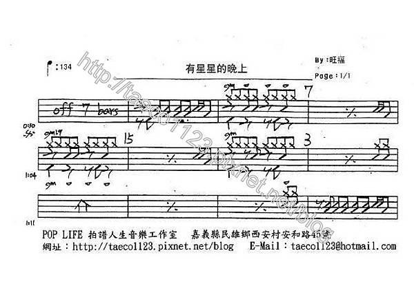 旺福-有星星的晚上 鼓譜