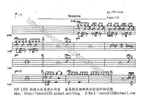 Hillsong-Hosanna 鼓譜