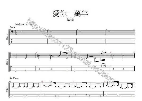伍佰-愛你一萬年 BASS譜(GP)