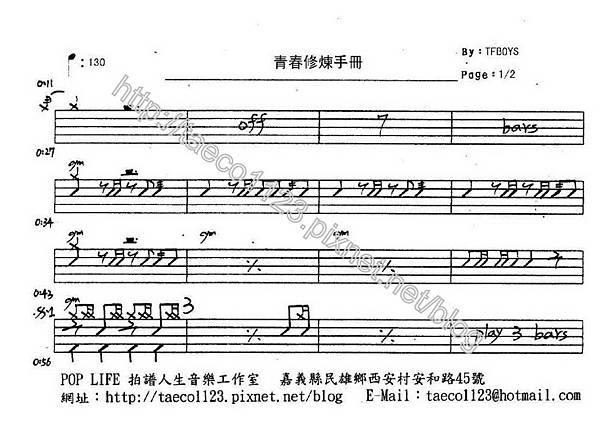 TFBOYS-青春修煉手冊 鼓譜.jpg