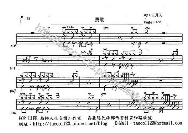 五月天-勇敢 鼓譜.jpg