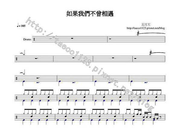 五月天-如果我們不曾相遇 鼓譜(OVE).jpg