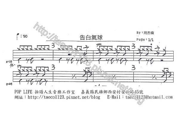 周杰倫-告白氣球 鼓譜.jpg