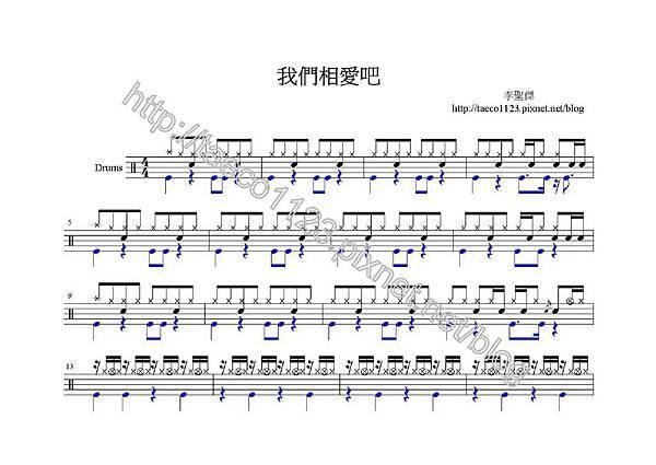 李聖傑-我們相愛吧 鼓譜(OVE).jpg