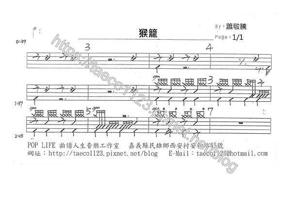蕭敬騰-猴籠 鼓譜.jpg