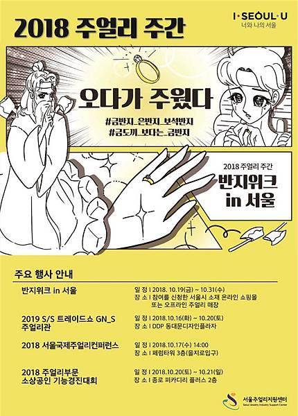 seoul-hosts-2018-jewelry-week.jpg
