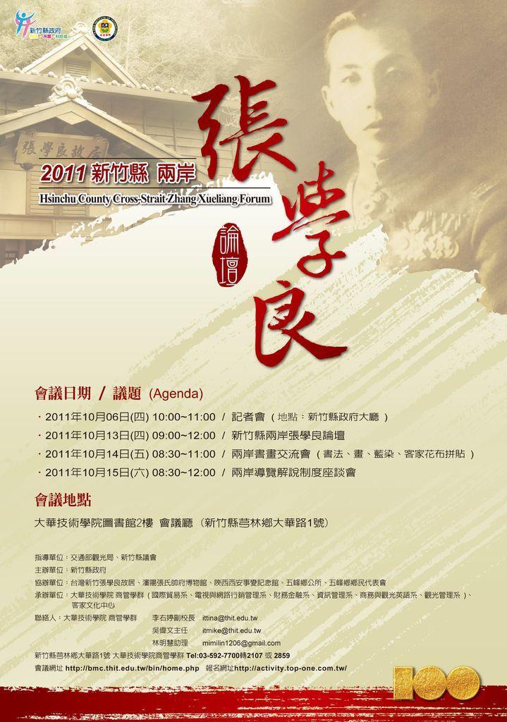 2011張學良論壇-A1海報.JPG