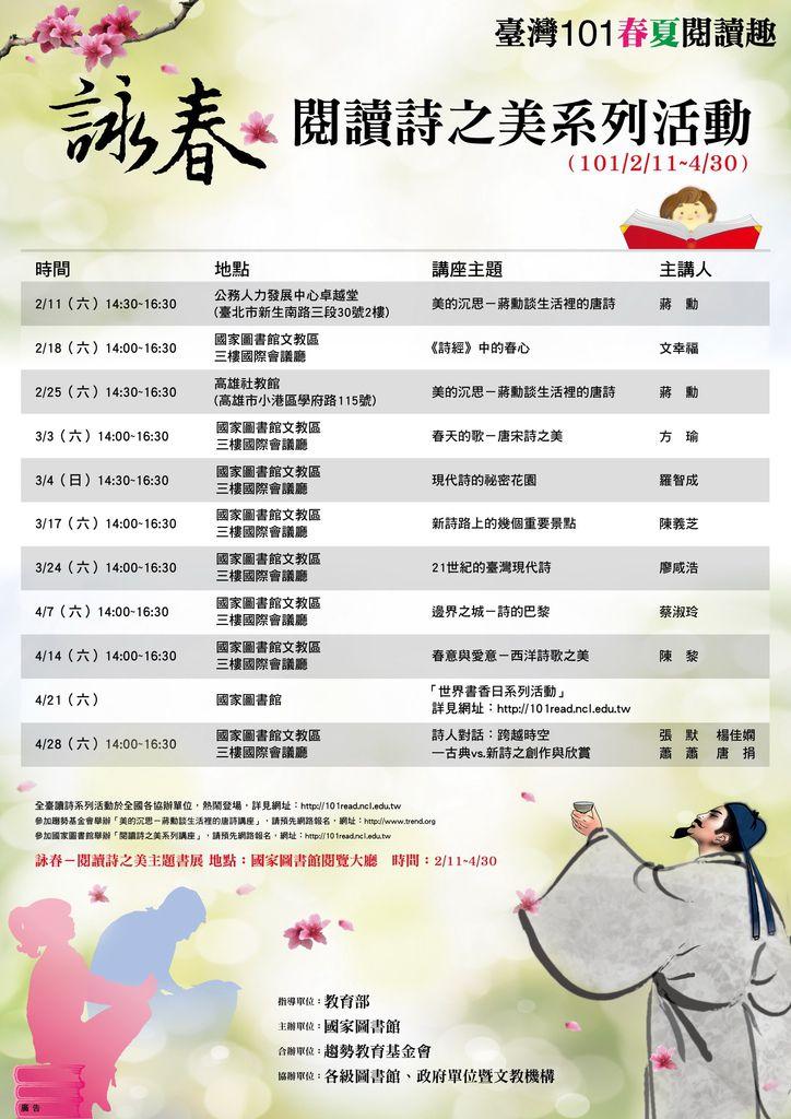 0131台灣101春夏閱讀趣594X840.JPG