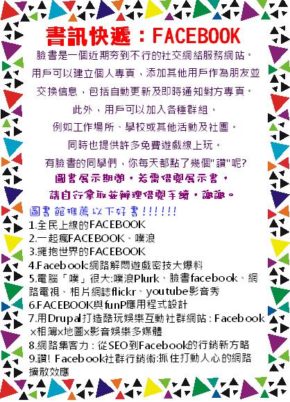 臉書海報圖