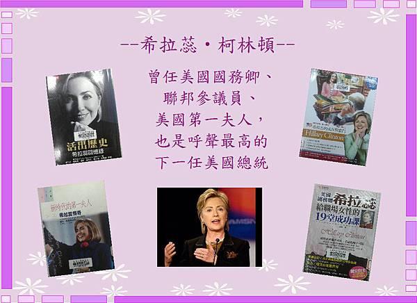 Hillary(1)