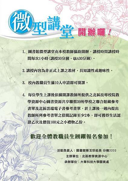 大華科大-微型講堂開辦囉!x2款-A1海報-page-002