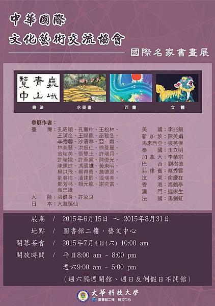大華-國際名家書畫展-海報(852x598mm)-page-001
