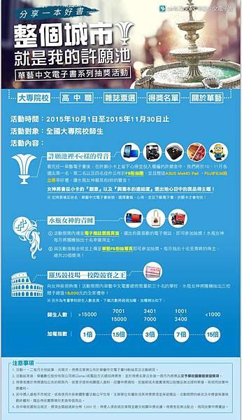華藝中文電子書─分享一本好書,整個城市就是我的許願池